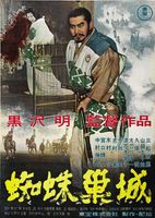 Throne_of_Blood_poster